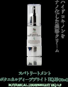 ボタニカルディープブライトHQ-19(20ml)