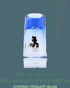 ボタニカルカッピングセラピー専用グラス