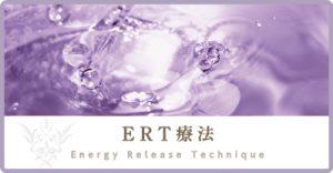 ERT療法