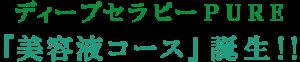 ディープセラピーPURE 『美容液コース』誕生!!