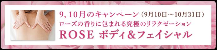 9,10月のキャンペーン『ROSE ボディ&フェイシャル』 140分/12,000円(税別)