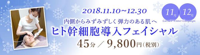 11月,12月のキャンペーン「ヒト幹細胞導入フェイシャル」45分/9,800円(税抜)