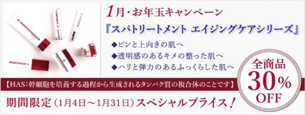 1月・お年玉キャンペーン|期間限定(1月4日~1月31日)「スパトリートメント エイジングケアシリーズ」全商品30%OFF