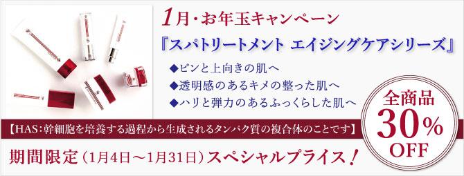1月・お年玉キャンペーン|期間限定(1月4日~1月31日)『スパトリートメント エイジングケアシリーズ』全商品30%OFF