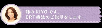 姉のKIYOです。ERT療法のご説明をします。