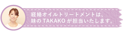経絡オイルトリートメントは妹のTAKAKOが担当します。
