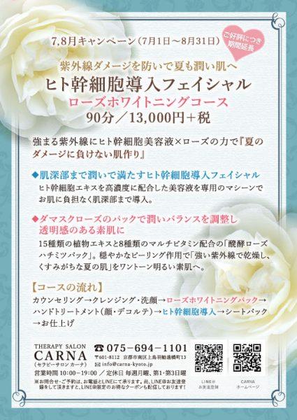 7,8月キャンペーン「ヒト幹細胞フェイシャル ローズホワイトニングコース」90分/13,000円+税