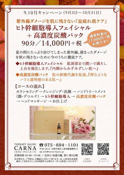 9,10月キャンペーン「ヒト幹細胞導入フェイシャル+高濃度炭酸パック」9月3日~10月31日