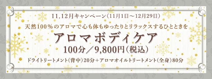 11,12月キャンペーン【アロマボディケア】100分/9,800円(税込)