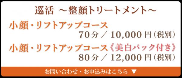 巡活 小顔・リフトアップコース70分10,000円(税別)/巡活 小顔・リフトアップコース《美白パック付き》80分12,000円(税別)