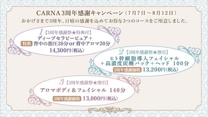 CARNA3周年感謝キャンペーン(7月7日~8月12日)