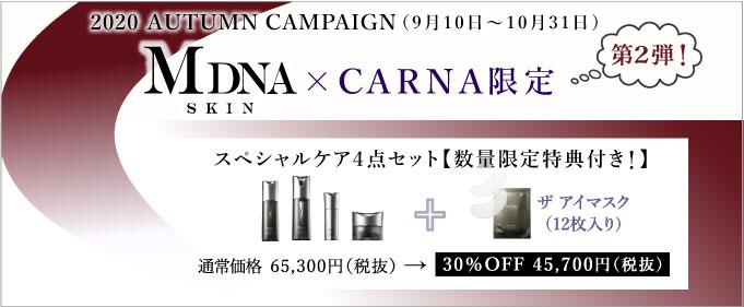 2020 オータムキャンペーン【MDNA】スペシャルケア4点セット<数量限定特典付き!>
