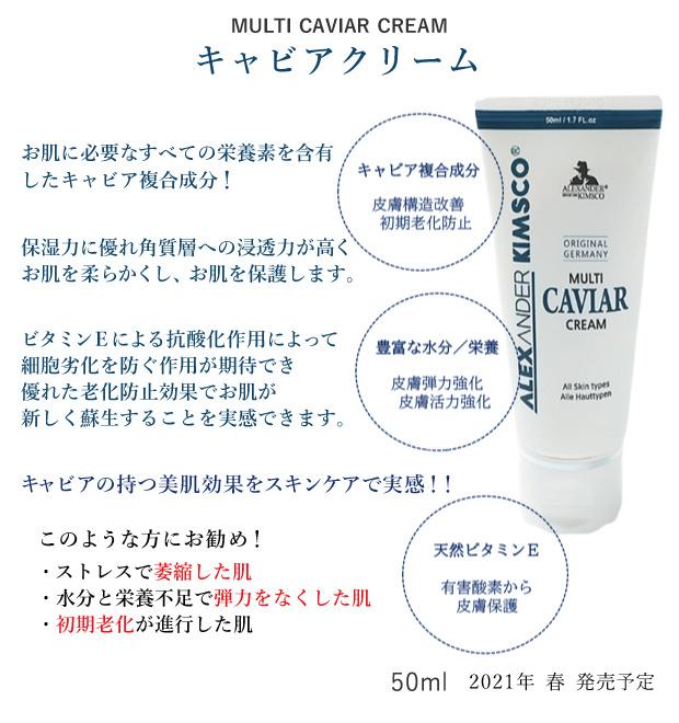 キャビアクリーム 50ml 2021年 春 発売予定