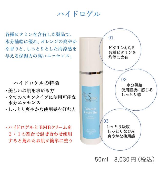 ハイドロゲル 50ml 8,030円(税込)