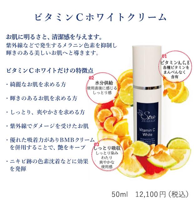 ビタミンCホワイトクリーム 50ml 12,100円(税込)