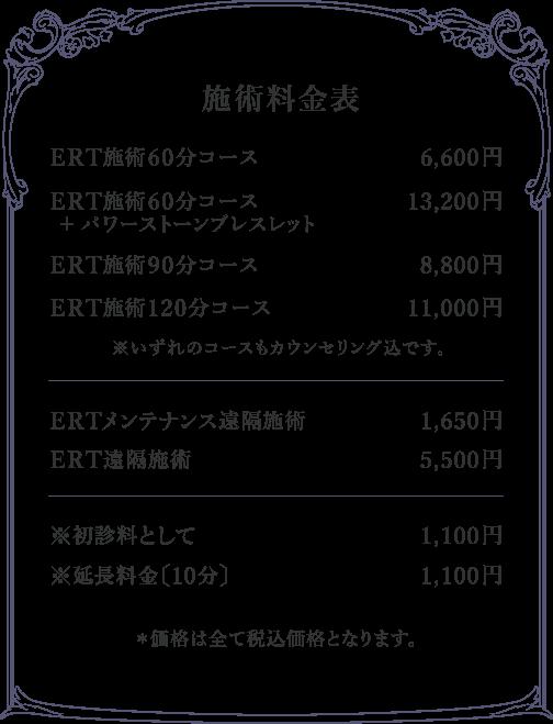 ERT療法施術料金表